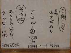 極汁美麺 umami 【九】-3