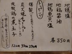 極汁美麺 umami 【九】-2