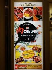 東武百貨店 池袋店「秋の肉グルメ祭」 ~麺屋NOROMA~-2