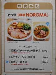 東武百貨店 池袋店「秋の肉グルメ祭」 ~麺屋NOROMA~-4