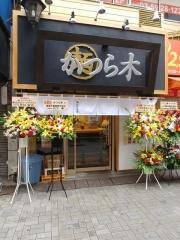 【新店】麺 かつら木-1