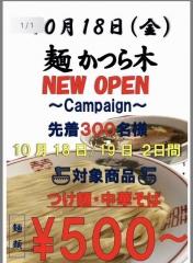 【新店】麺 かつら木-2
