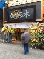 【新店】麺 かつら木-3