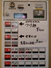 【新店】麺 かつら木-4