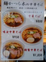【新店】麺 かつら木-16