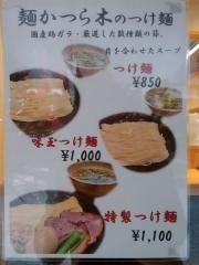 【新店】麺 かつら木-17