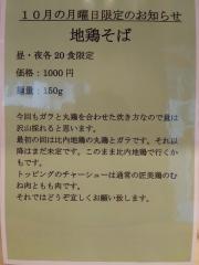 麺屋 一燈【六九】-2