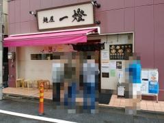 麺屋 一燈【六九】-1