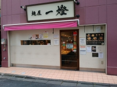 麺屋 一燈【六九】-3