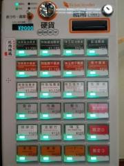 神保町黒須【壱七】-4