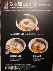 日本橋高島屋S.C.「第66回 北海道の物産と観光 大北海道展」 ~Japanese Ramen Noodle Lab Q「醤油らぁ麺」~ -6