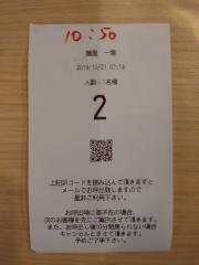麺屋 一燈【七拾】-2