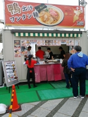 東京ラーメンショー2019 ~『ら~麺 あけどや』×『魂麺』千葉コラボ「鴨出汁ワンタン麺」~-1