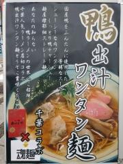 東京ラーメンショー2019 ~『ら~麺 あけどや』×『魂麺』千葉コラボ「鴨出汁ワンタン麺」~-2