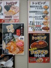 東京ラーメンショー2019 ~『ら~麺 あけどや』×『魂麺』千葉コラボ「鴨出汁ワンタン麺」~-16