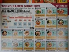 東京ラーメンショー2019 ~『ら~麺 あけどや』×『魂麺』千葉コラボ「鴨出汁ワンタン麺」~-23
