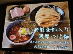 【新店】松戸富田麺桜-5