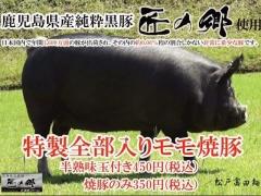【新店】松戸富田麺桜-6