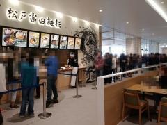 【新店】松戸富田麺桜-7