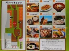 【新店】松戸富田麺桜-22