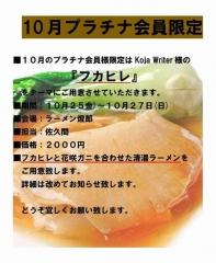 ラーメン燈郎【弐壱】-2