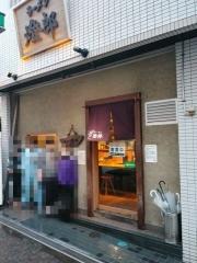 ラーメン燈郎【弐壱】-1