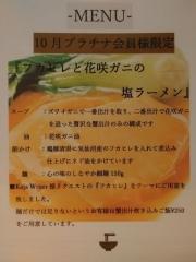 ラーメン燈郎【弐壱】-16