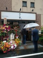 【新店】三ん寅-1