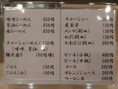 【新店】三ん寅-14