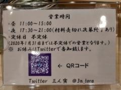 【新店】三ん寅-25