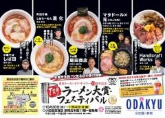 小田急百貨店 新宿店「TRYラーメン大賞・フェスティバル」 ~らぁ麺屋 飯田商店~2