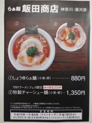 小田急百貨店 新宿店「TRYラーメン大賞・フェスティバル」 ~らぁ麺屋 飯田商店~7