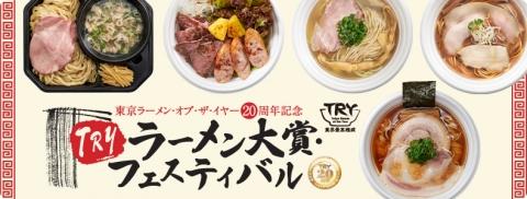 小田急百貨店 新宿店「TRYラーメン大賞・フェスティバル」 ~らぁ麺屋 飯田商店~19