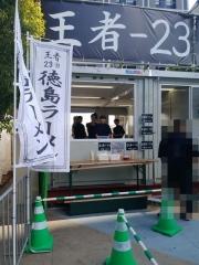 大つけ麺博 美味しいラーメン集まりすぎ祭り ~王者-23~-1