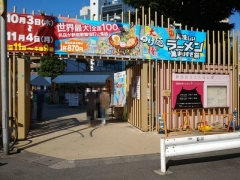 大つけ麺博 美味しいラーメン集まりすぎ祭り ~王者-23~-2