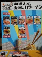 大つけ麺博 美味しいラーメン集まりすぎ祭り ~王者-23~-18