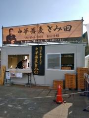 「真ラーメン祭り絆 in 松戸・21世紀の森と広場」開幕レポート!-6