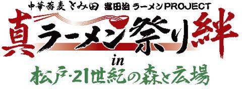 「真ラーメン祭り絆 in 松戸・21世紀の森と広場」開幕レポート!-26