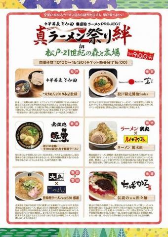 「真ラーメン祭り絆 in 松戸・21世紀の森と広場」開幕レポート!-2
