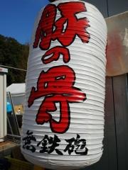 真ラーメン祭り絆 in 松戸・21世紀の森と広場 ~無鉄砲 豚の骨~-9