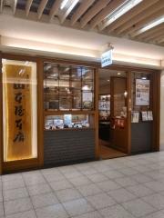 山本屋本店 エスカ店-1