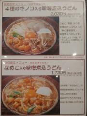 山本屋本店 エスカ店-2