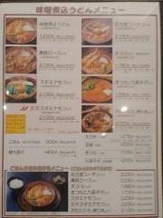 山本屋本店 エスカ店-3