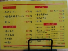 博多 元祖長浜ラーメン 清乃-5