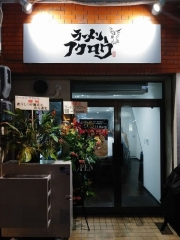 【新店】ラーメン フクロウ-1