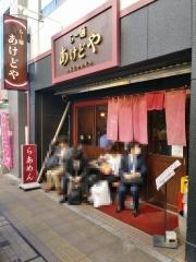 ら~麺 あけどや【壱五】-1