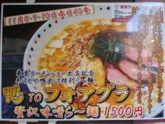 ら~麺 あけどや【壱五】-2