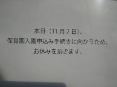らぁめん 山と樹【四】-18