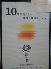 らぁめん 山と樹【四】-17