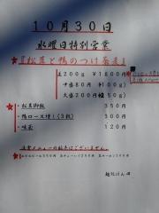 麺処 ほん田【参壱】-3